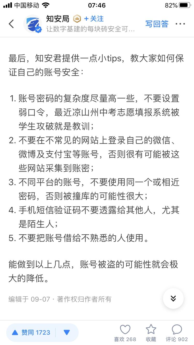 """来源:阿里巴巴安全部门在知乎官方认证账号""""知安局"""""""