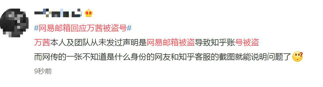 来源:微博网友评论