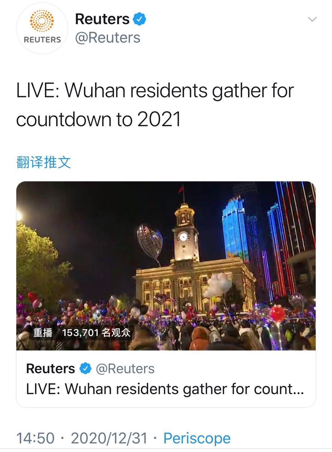 △路透社社交账号发布武汉市民庆祝新年的消息(图片来源:路透社社交媒体截图)