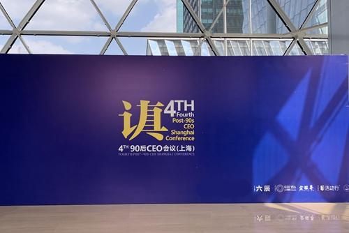 企服界主协办的第四届90后CEO峰会顺利举行
