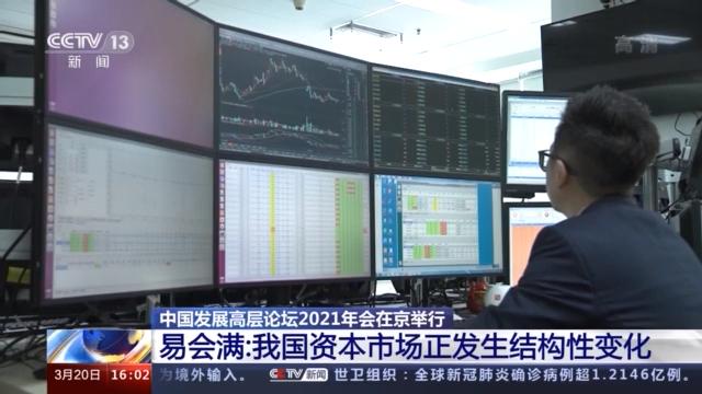 中国证监会主席易会满:我国资本市场正发生结构性变化