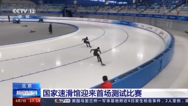 """""""最快的冰""""经得起考验吗?北京冬奥场馆迎来""""实战"""""""