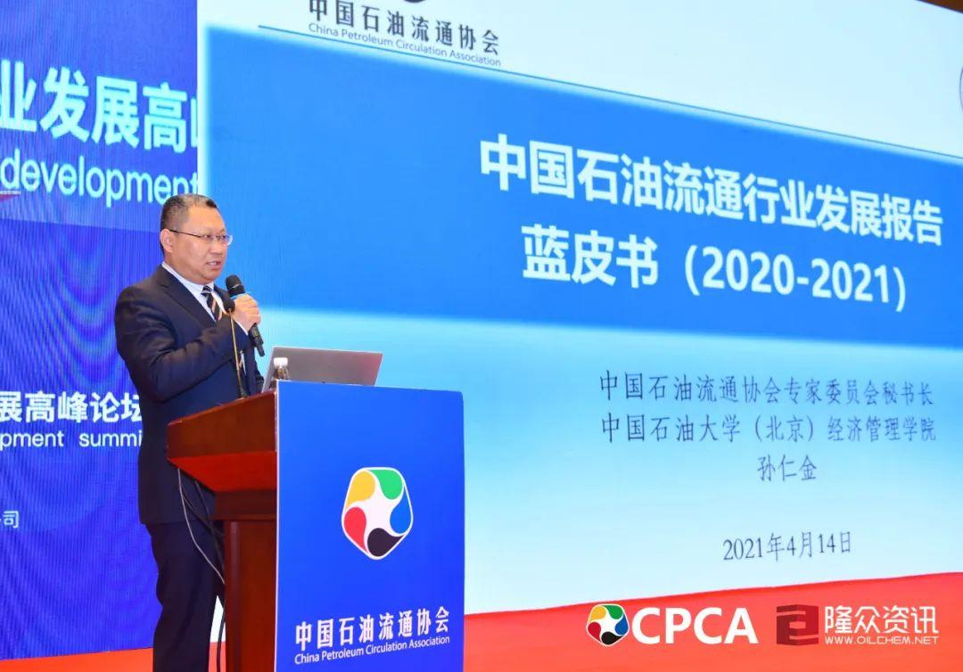 《中国石油流通行业发展报告蓝皮书(2020-2021)》正式发布