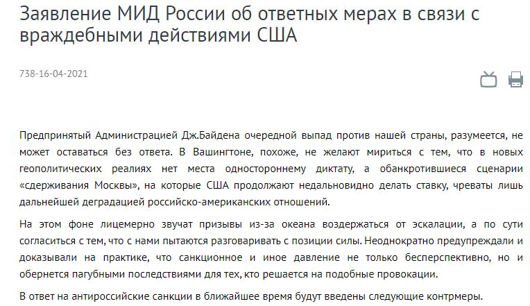 俄罗斯外交部就对美反制措施发表声明