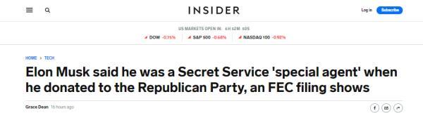 """新身份?美媒爆料:马斯克曾自称美国特勤局""""特工"""""""