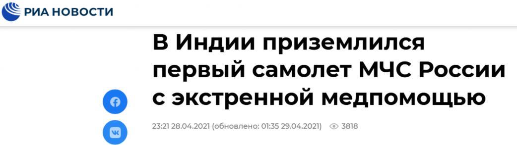 俄媒:俄罗斯一提供医疗援助飞机抵达印度
