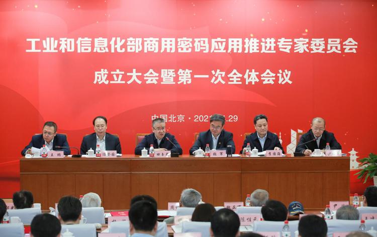 田玉龙出席工业和信息化部商用密码应用推进专家委员会成立大会暨第一次全体会议