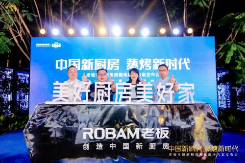 """老板电器发起""""中国新厨房计划""""行动 助推精装修领域消费新升级"""