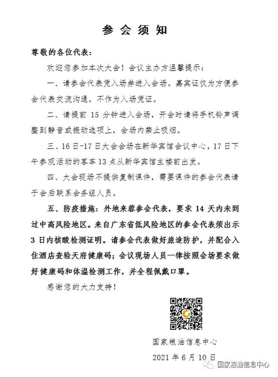 第十届中国油菜籽产业发展大会暨油脂油料市场行情研讨会参会须知
