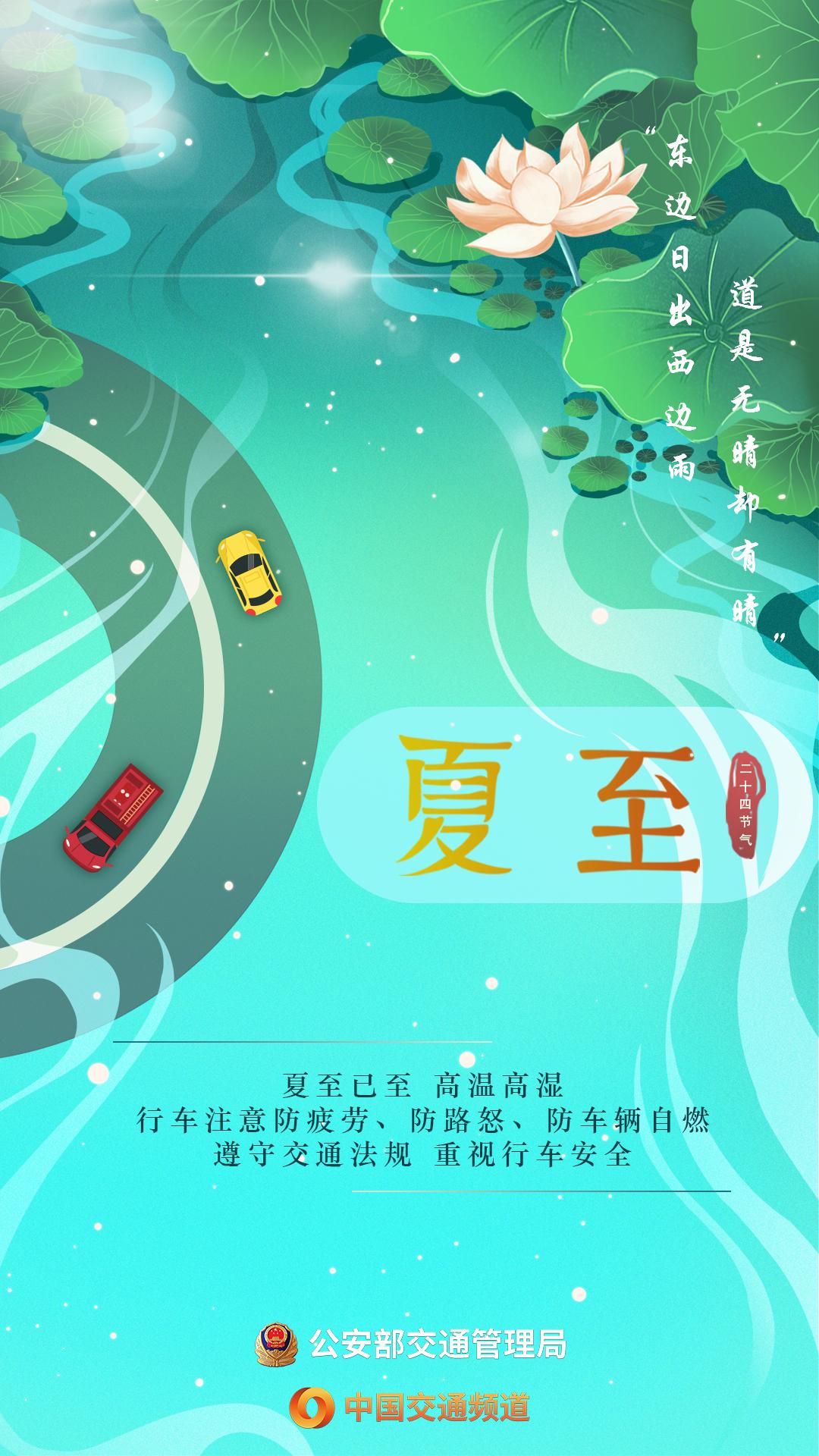 夏季高温高湿,昼长夜短,驾车出行要注意防疲劳,防路怒,防车辆自燃。