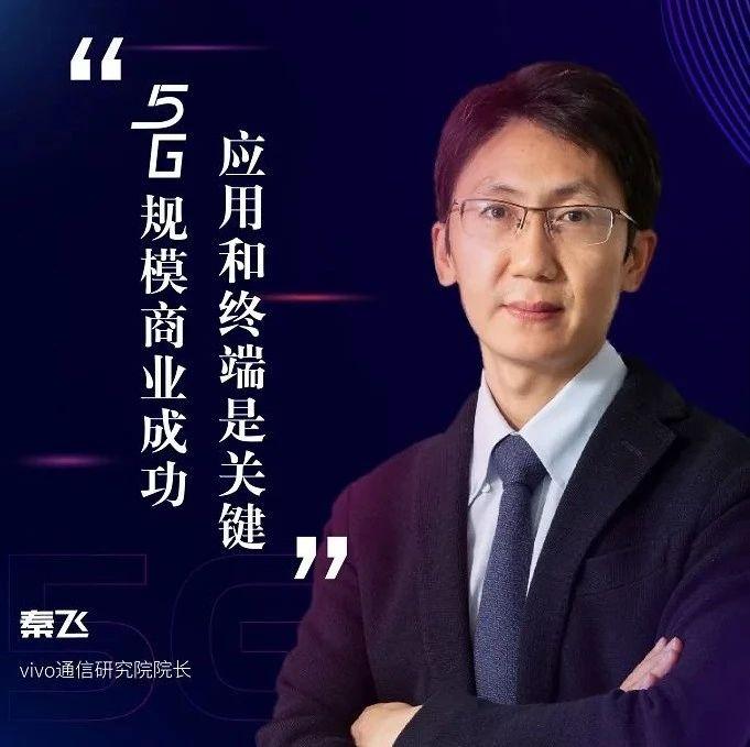 专访vivo秦飞:5G规模商业成功,应用和终端是关键