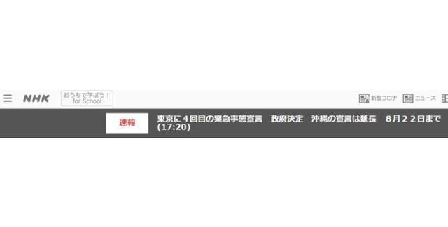 """日本政府决定对东京发布""""紧急事态宣言"""",持续整个奥运期间"""