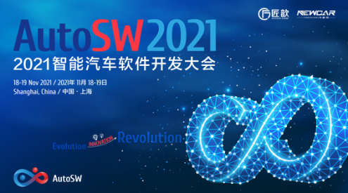 """""""进化·创新·革命""""——来自AutoSW 2021智能汽车软件开发大会AutoSW的邀请函"""