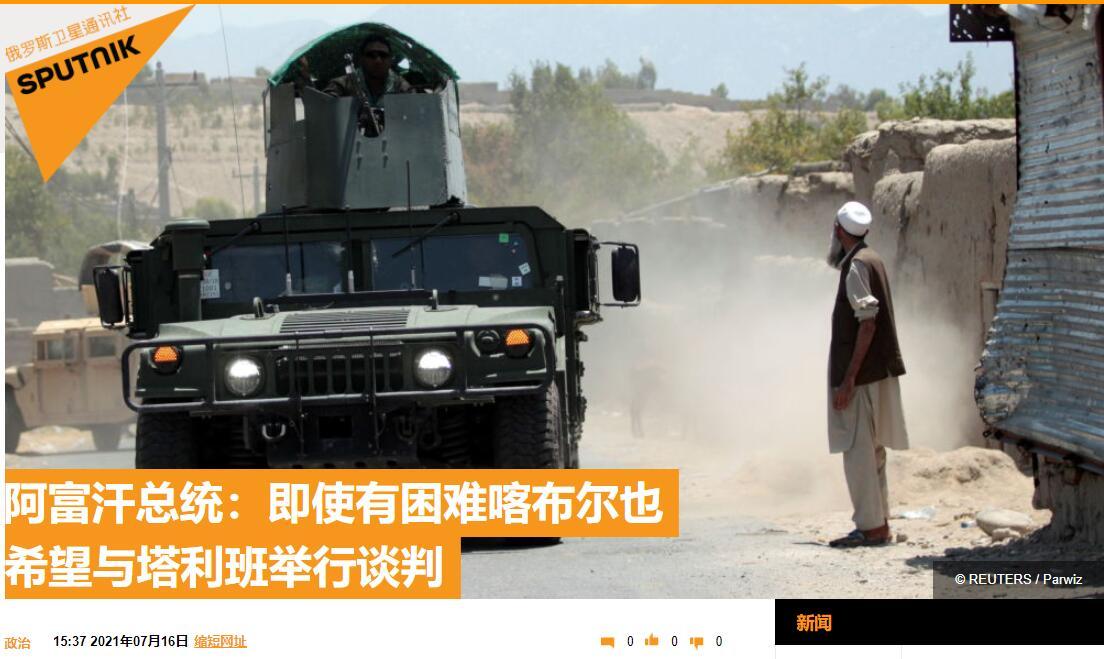 阿富汗总统:虽然有困难 但将争取与塔利班进行谈判