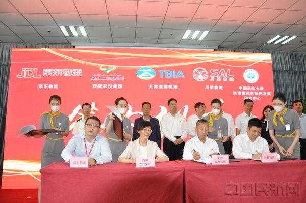 天津机场助力农牧产品走出藏区
