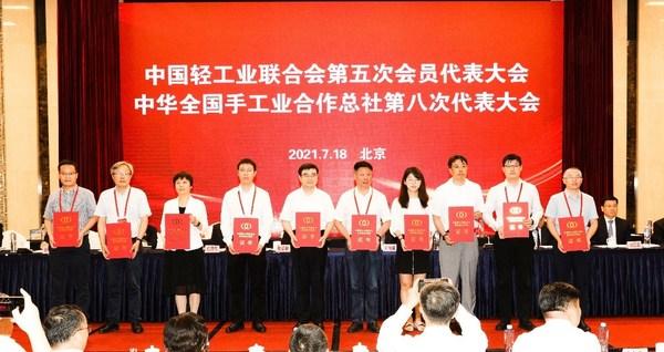 中国轻工业联合会颁奖活动现场