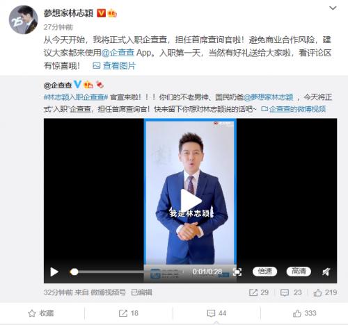 """林志颖""""入职""""企查查 国民偶像变身首席查询官"""