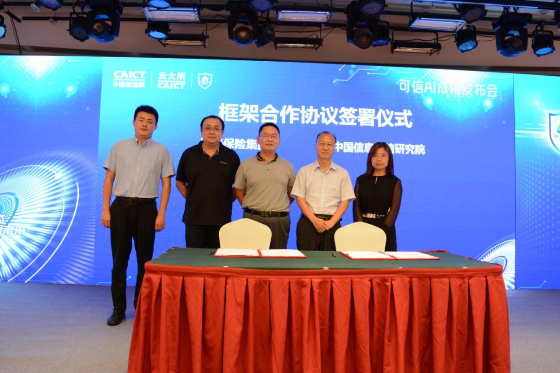 阳光保险与中国信通院签约仪式