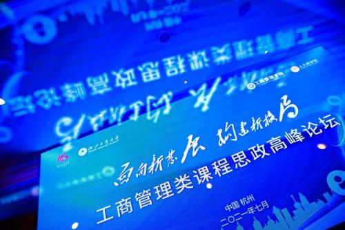 2021年工商管理类课程思政高峰论坛在杭州举行