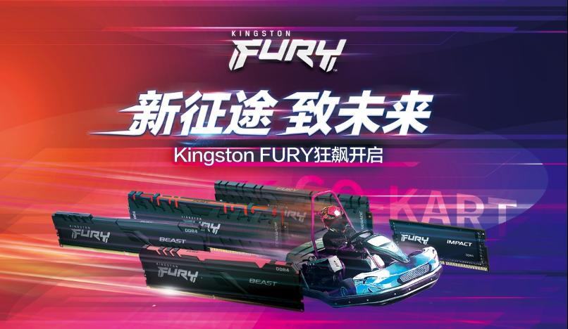 新征途致未来 Kingston FURY全系新品上市狂飙