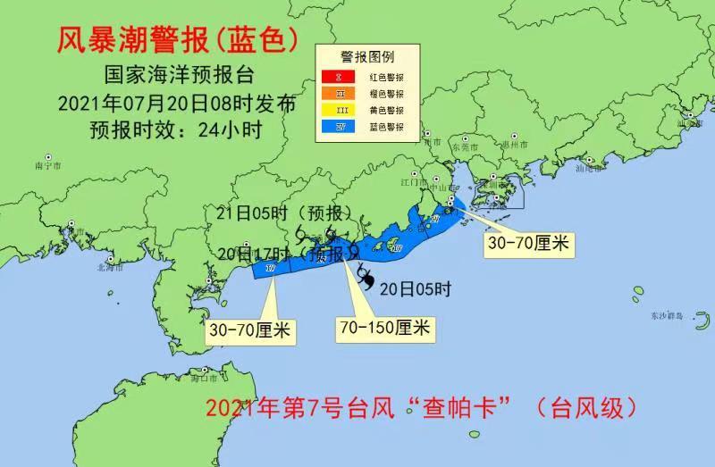 """台风""""查帕卡""""威力增强 国家海洋预报台发布海浪橙色警报"""