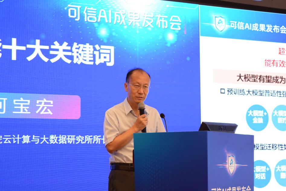 中国信通院云计算与大数据研究所所长何宝宏