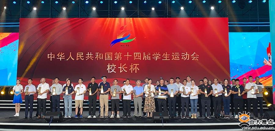 山东大学获第十四届全国学生运动会校长杯