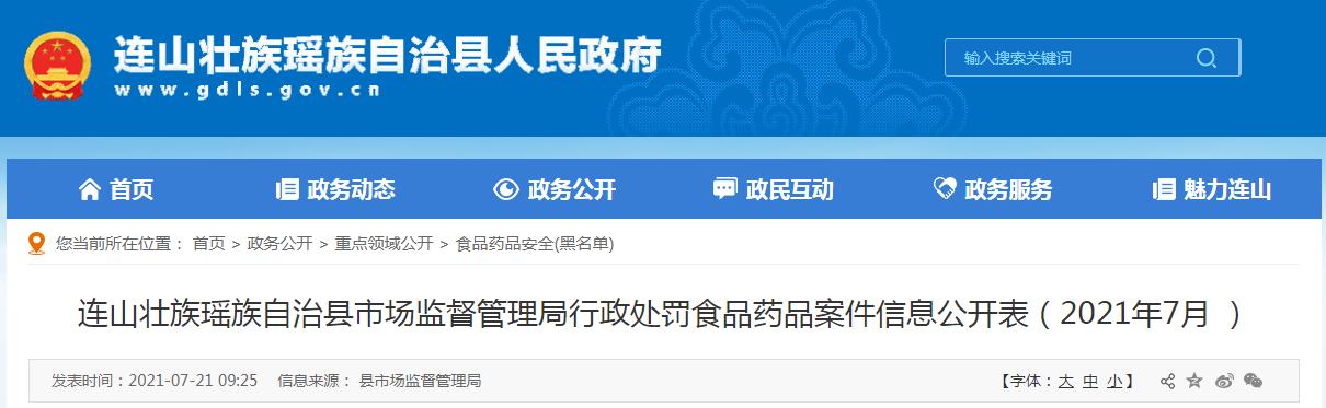 广东省连山壮族瑶族自治县市场监管局发布2021年7月行政处罚食品药品案件信息