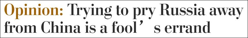 美国前驻俄大使:拜登政府试图离间中俄是白费功夫