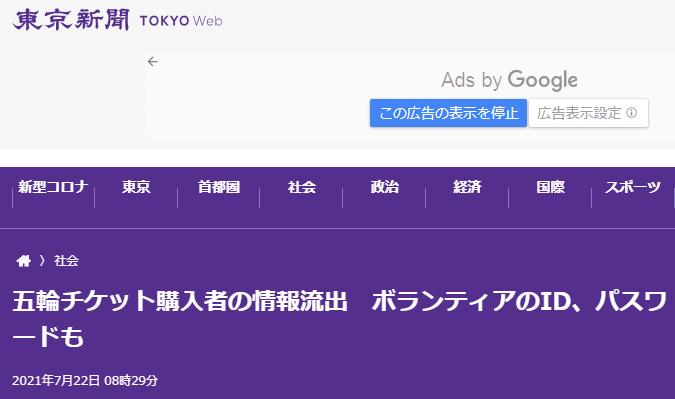 《东京威尼斯人在线》:东京奥运会购票者与志愿者账号被盗