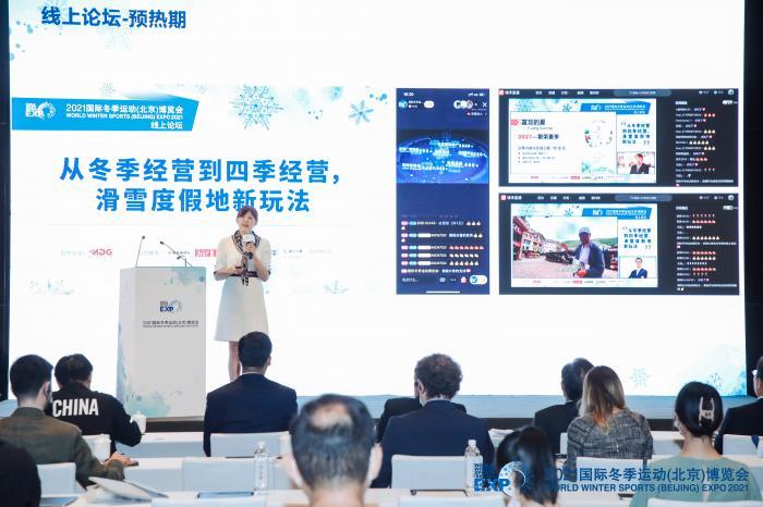 全球规模最大冰雪产业展 2021冬博会9月初在京开幕