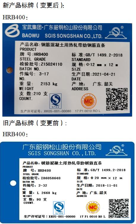 关于同意广东韶钢松山股份有限公司变更HRB400螺纹钢产品标牌的公告