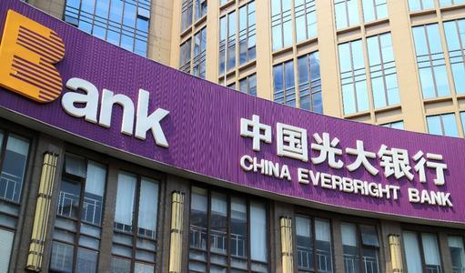 """光大银行总行、南宁分行两位高管有问题 都是超15年的""""老人"""""""