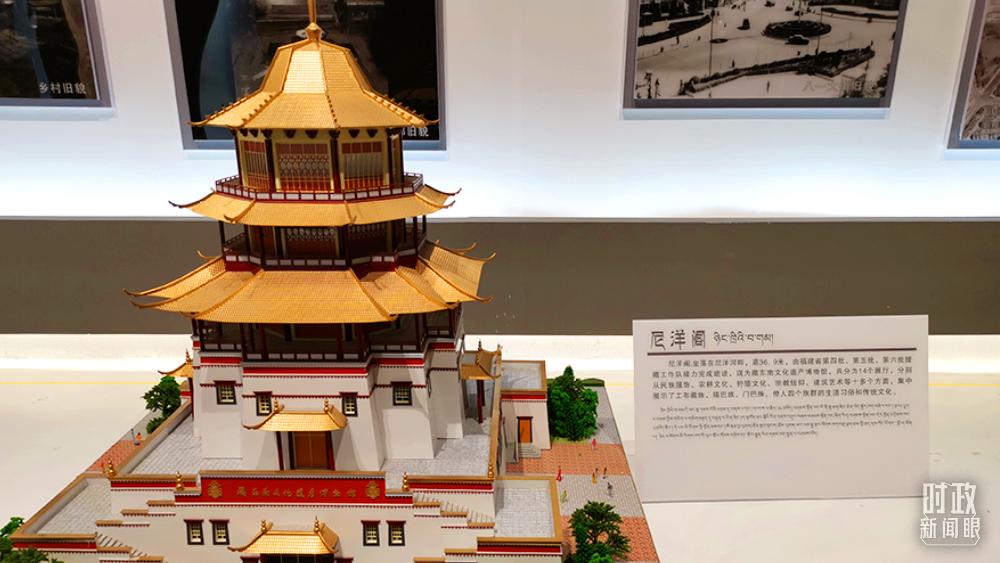 △这是林芝市城市规划馆展示的尼洋阁模型,实际建筑高36.9米,由福建省三批援藏工作队接力完成建设,现为藏东南文化遗产博物馆。(总台央视记者李晓周拍摄)