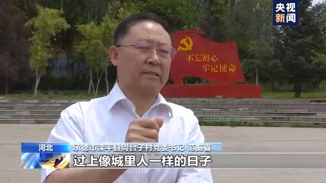 全国道德模范候选人丨范振喜:坚守承诺的村书记
