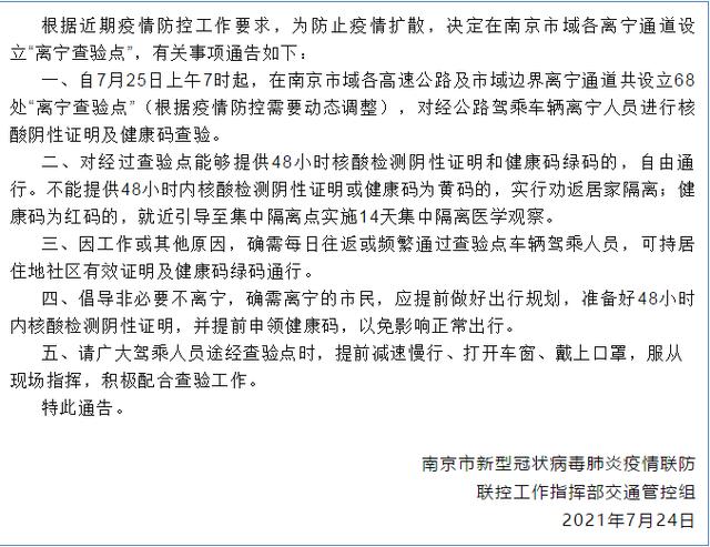 江苏南京:7月25日起,市域边界公路将设立68个离宁查验点