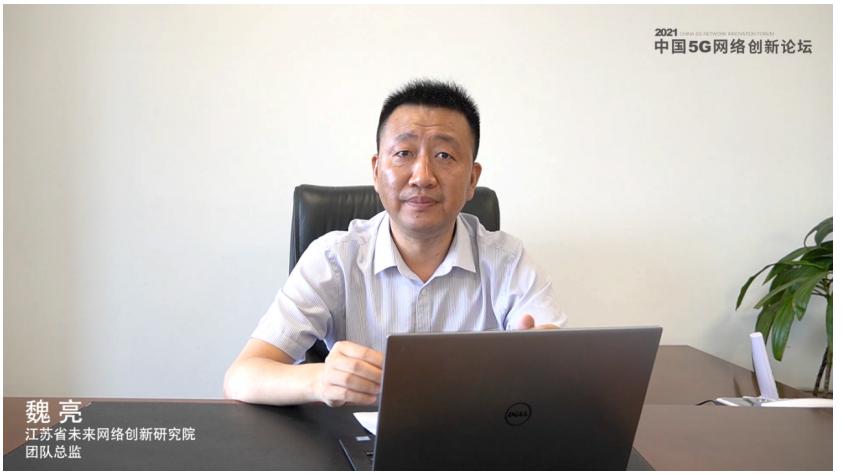 江苏省未来网络创新研究院魏亮:发展5G网络产业需做硬核技术,创真实价值!