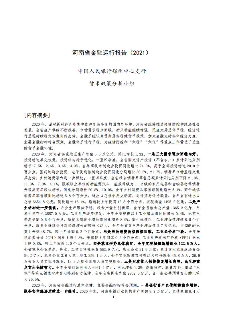中国人民银行:河南省金融运行报告