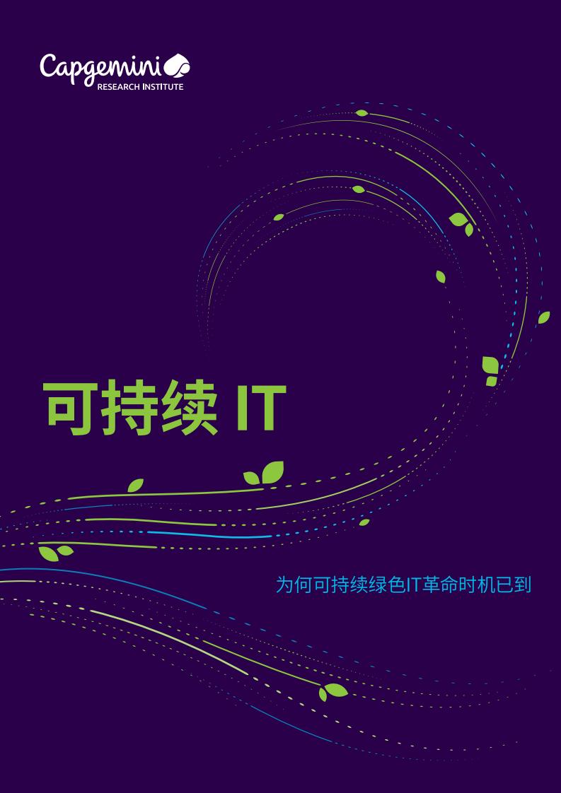 可持续IT报告:为何可持续绿色IT革命时机已到?