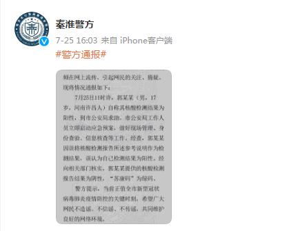 南京公安局门口出现核酸检测阳性人员?警方通报来了