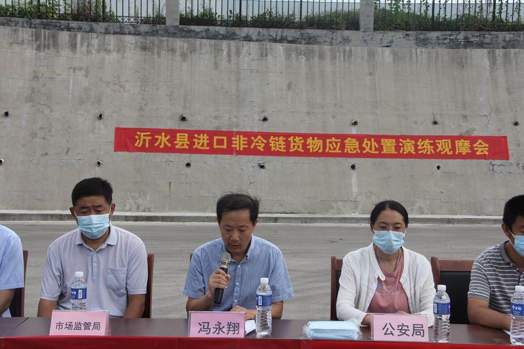 山东省沂水县开展进口非冷链集装箱货物涉疫问题应急处置演练