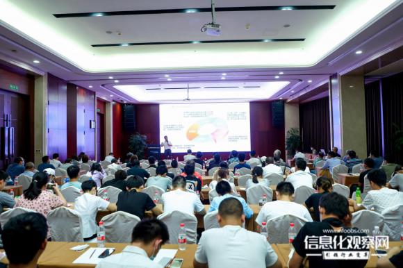 2021第四届中国信息技术主管大会在京隆重召开
