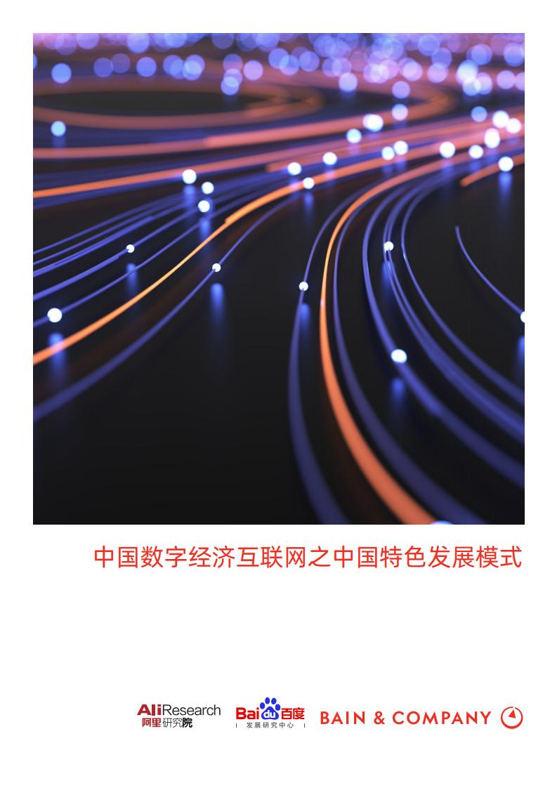 阿里研究院:2021年数字经济互联网之中国数字化发展模式