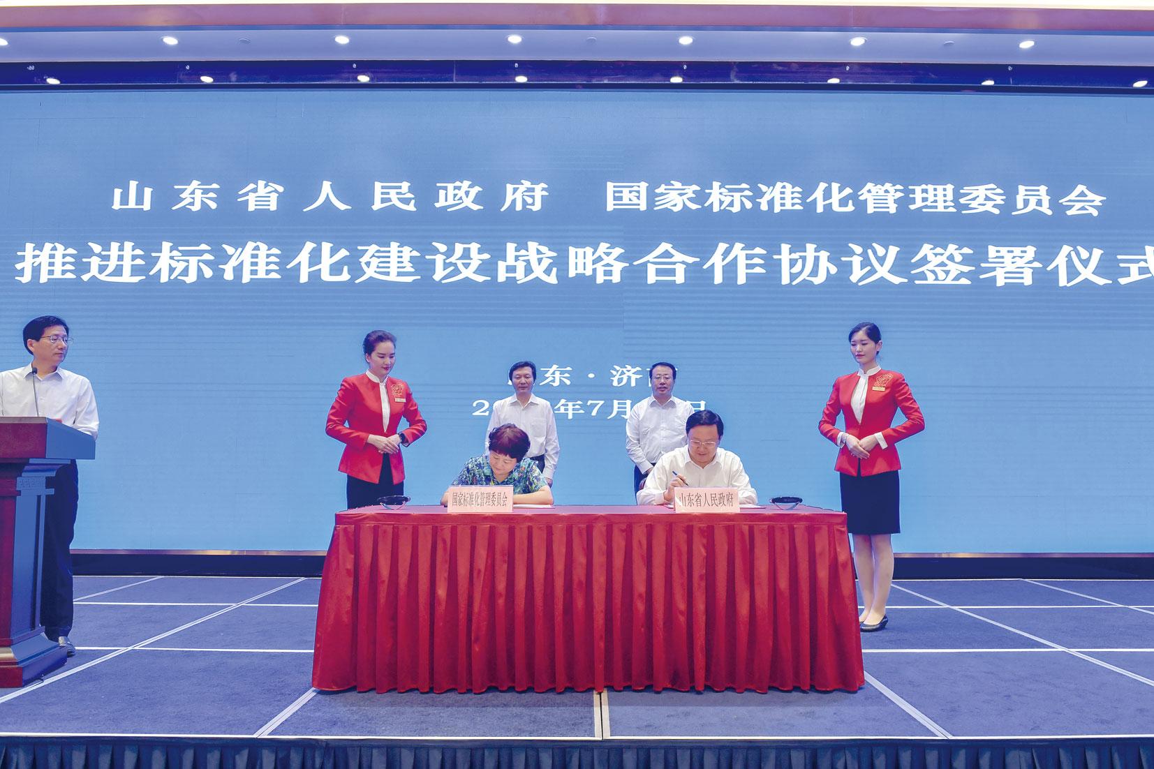 山东省坚持创新引领发展着力开创标准化高质量发展新局面综述