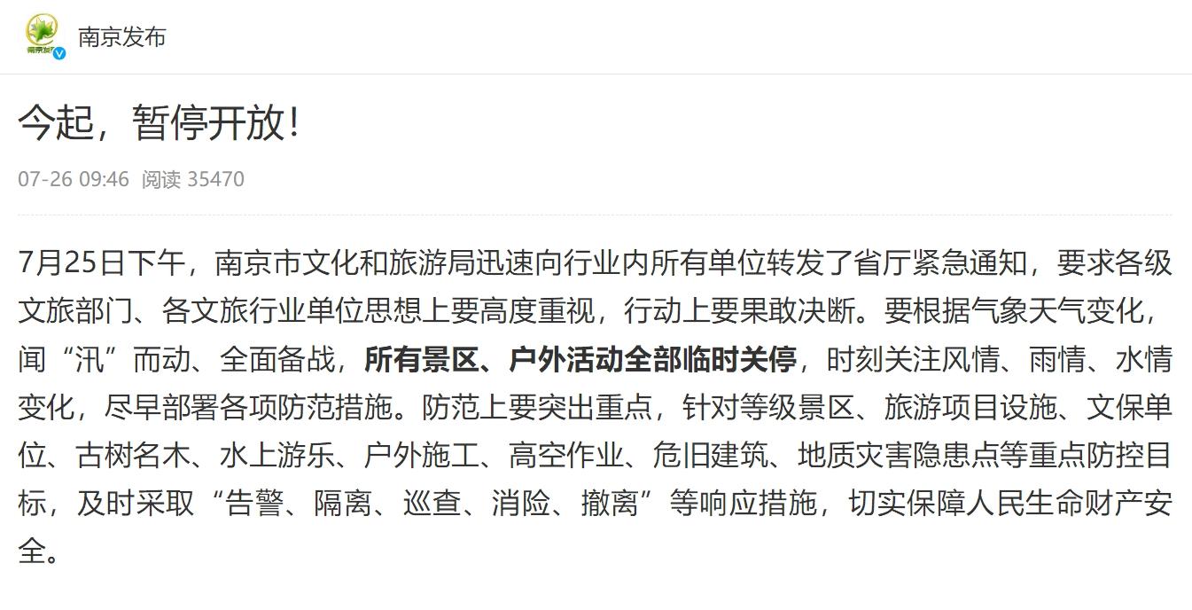 """""""烟花""""来临,南京多个景点、景区发布暂停开放公告"""