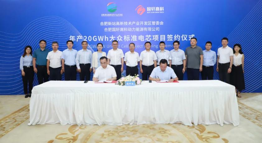 国轩高科20GWh项目签约 专注大众汽车标准电芯生产制造