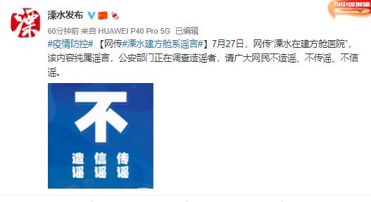 """网传""""南京溧水在建方舱医院""""?官方回应:纯属谣言"""