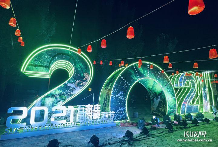 """点亮""""夜经济"""" 2021石家庄国际啤酒节在龙泉古镇正式开幕"""