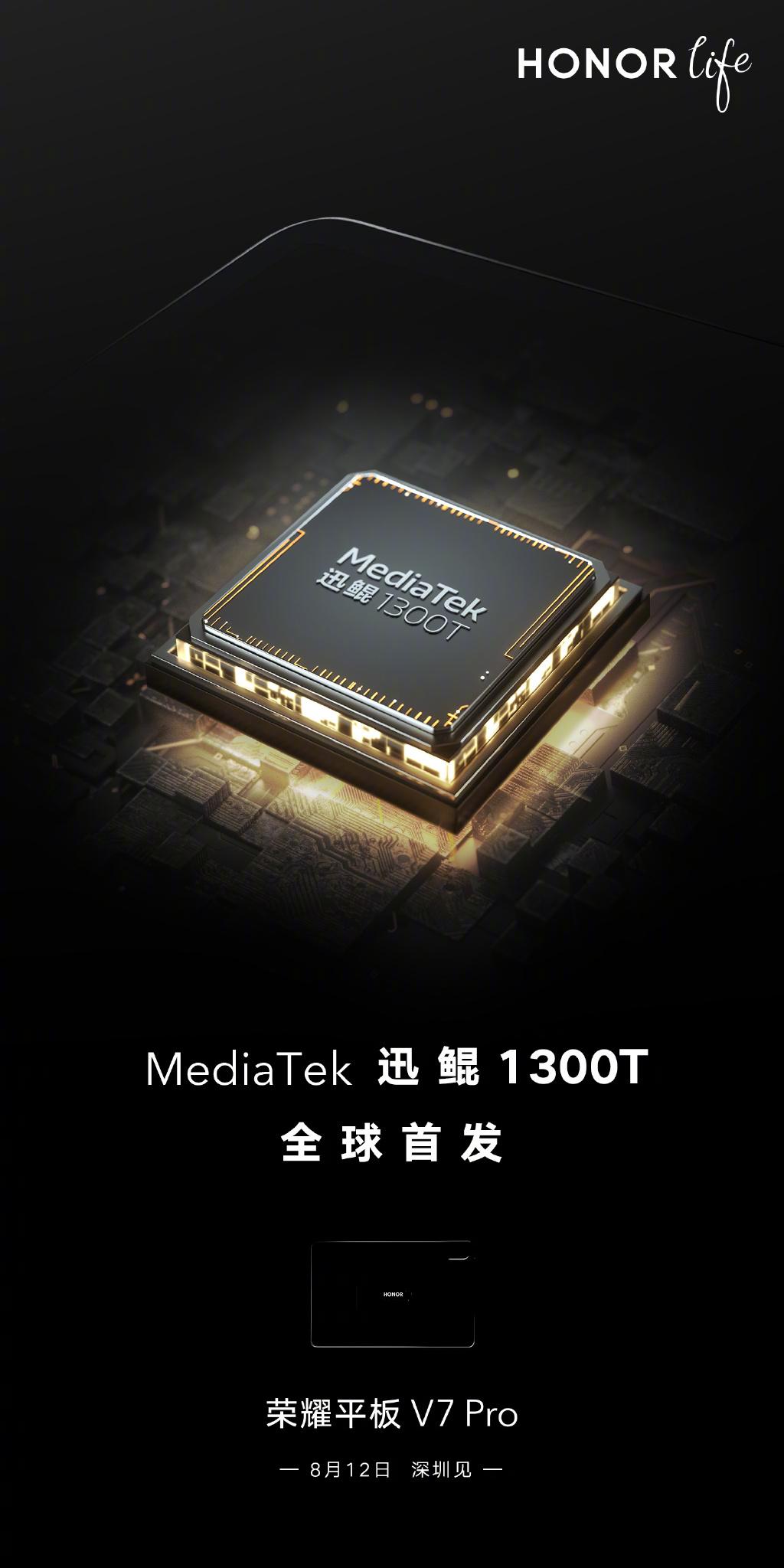 荣耀平板V7 Pro官宣:全球首发联发科迅鲲1300T