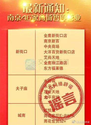南京46家商场暂停营业?官方辟谣了!
